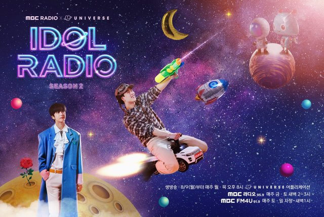 HYUNGWON JOOHONEY IDOL RADIO SEASON 2
