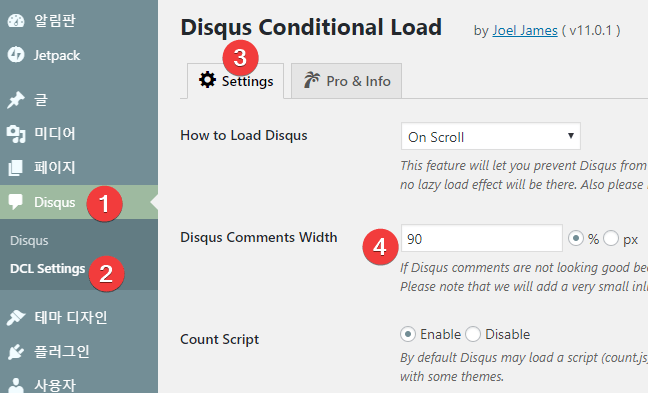 Disqus Conditional Load 플러그인에서 출력 가로폭 조정