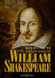 The Complete Works of William Shakespeare (English), ebook, Easycomm Books, 2015