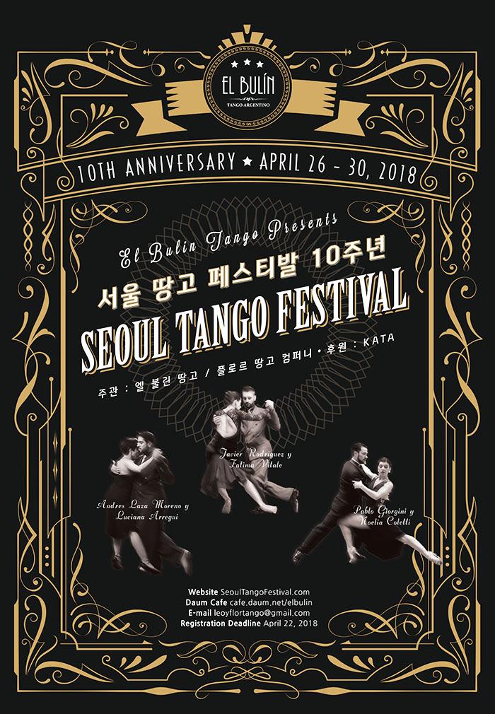 2018 Seoul Tango Festival Poster RGB 700