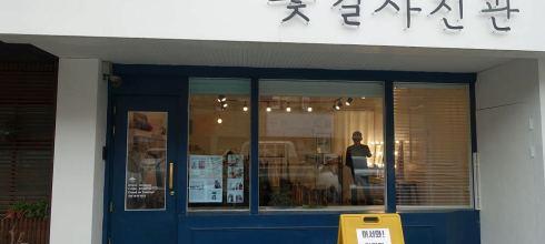 大邱。半月堂站  花路照相館 (꽃길사진관)~穿上韓妞間最夯的生活韓服旅行去吧!