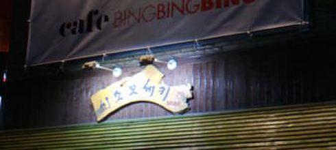 釜山/西面~人氣冰店BING-BING-BING(빙빙빙)*