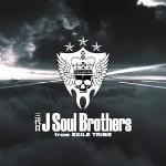 厳選!三代目 J Soul Brothers のかっこいいおすすめ曲 10選