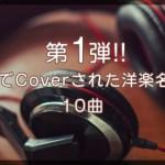【和モノ/邦楽】第1弾! 日本でカバーされた洋楽の名曲 10選