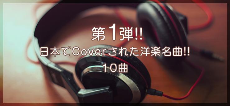 日本でカバーされた洋楽01