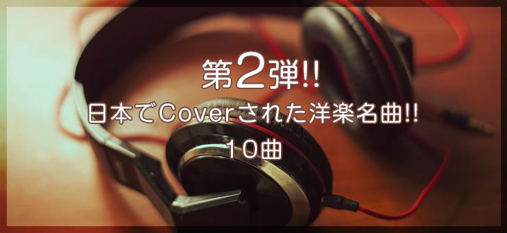 日本でカバーされた洋楽第2弾