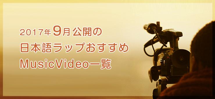 日本語ラップおすすめミュージックビデオ