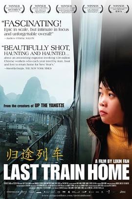 Résultats de recherche d'images pour «范立欣 last train home»
