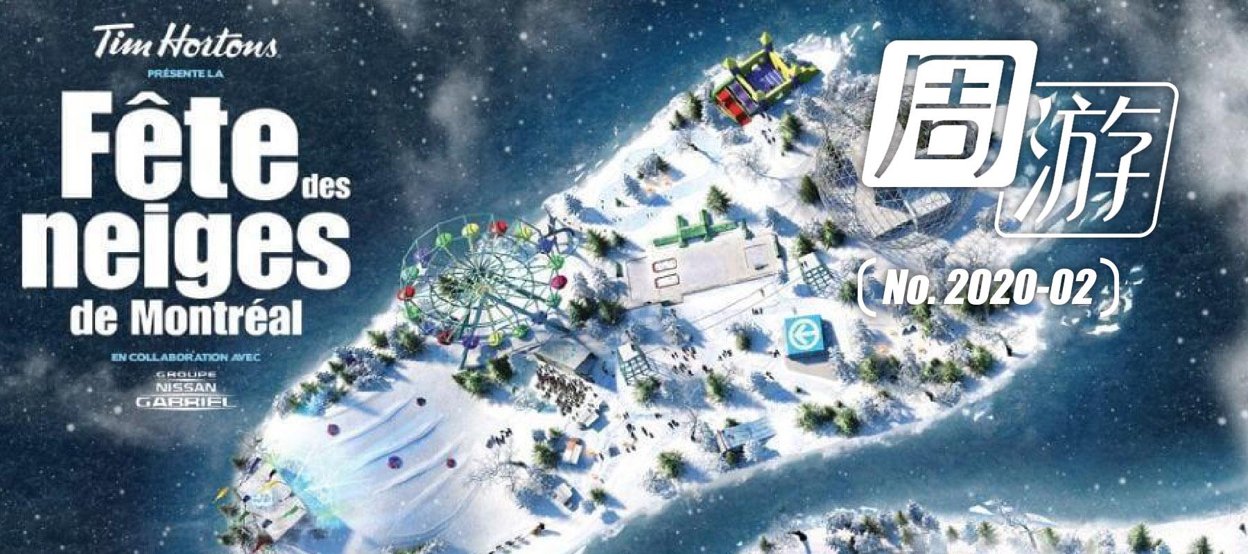 蒙特利尔冬季最high活动——冰雪节全攻略
