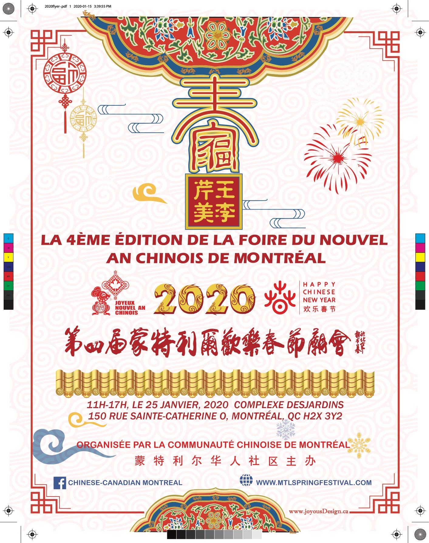 欢乐春节赶庙会 歌舞美食过大年