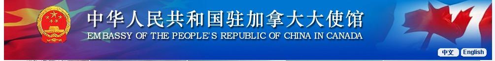 驻加拿大使馆发言人就加部分媒体借疫情对中国进行无端指责和污名化发表谈话