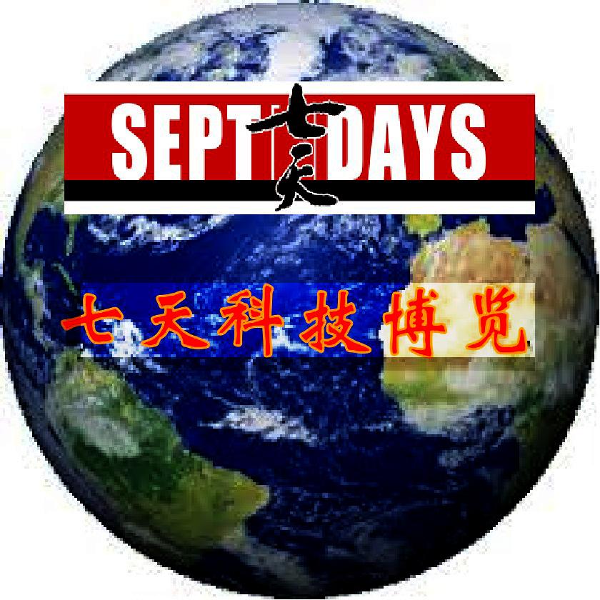 七天科技博览(9月6日)
