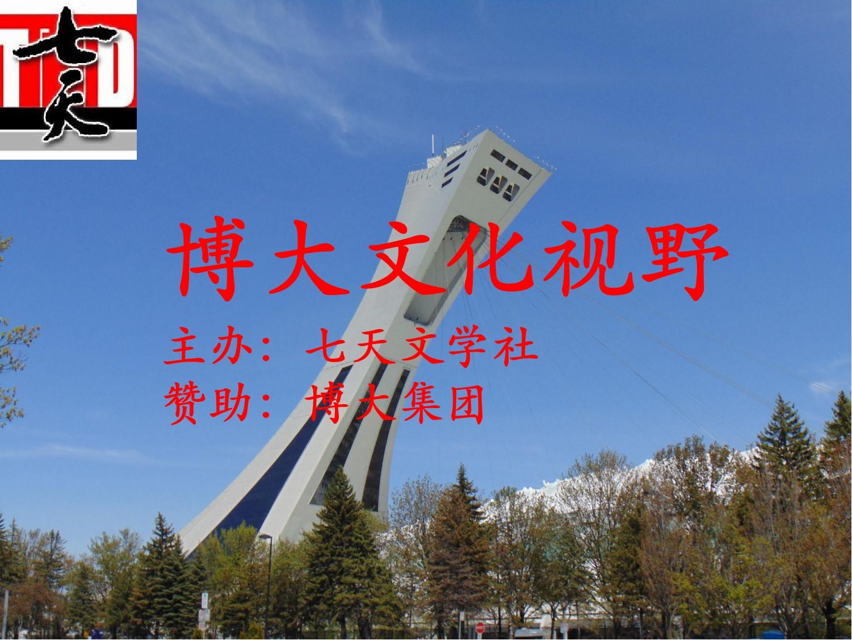 博大文化视野(9月18日)