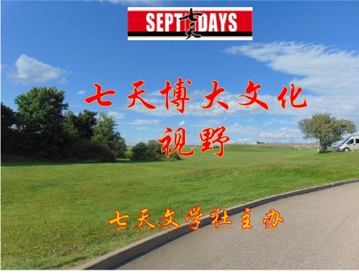 七天博大文化视野(1月22日)