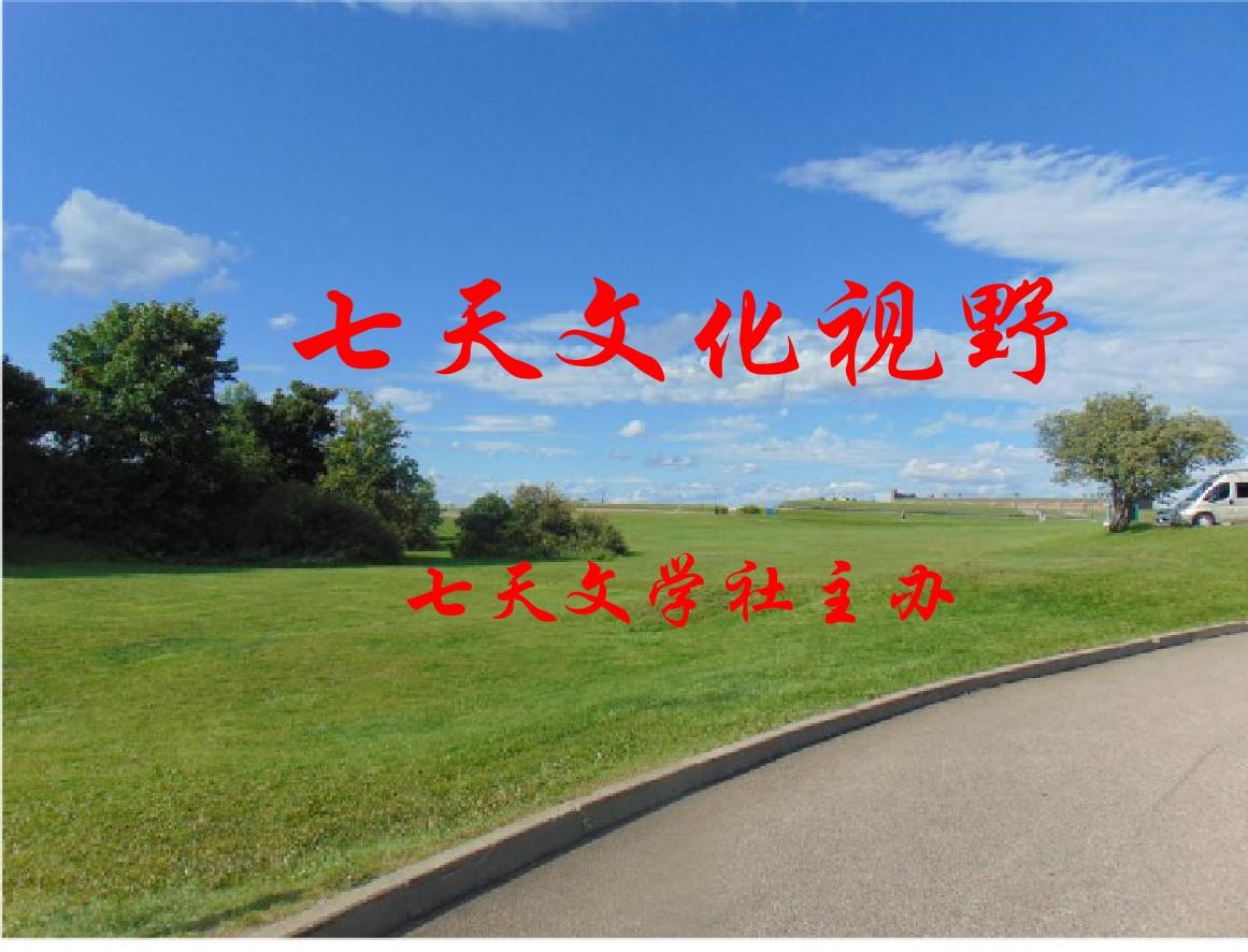 七天文化视野(1月16日)