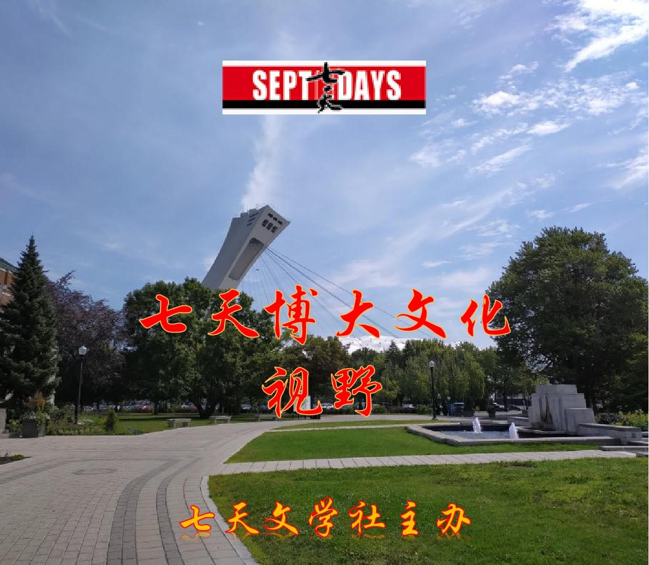 七天博大文化视野(9月10日)