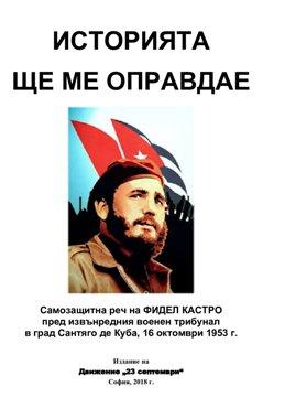 Историята ще ни оправдае (в памет на Фидел Кастро)