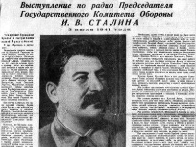 Йосиф Сталин – Реч по радиото, 3 юли 1941 г.