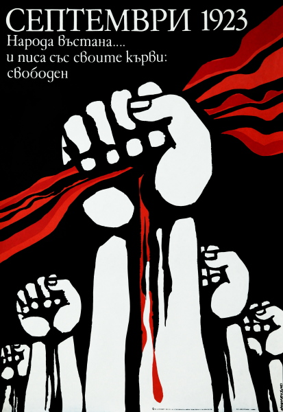 23 септември, Септемврийско въстание
