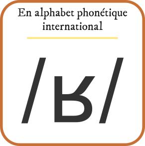 Signe phonétique pour la consonne fricative uvulaire voisée (R français)