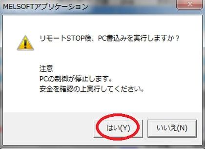 PC書込みSTOP確認