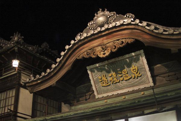 リサイズ漱石5月10日使用分(道後温泉)