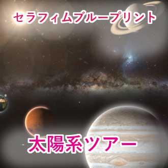 太陽系ツアー