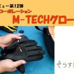 ギアレビュー:ミタニコーポレーション M-TECHグローブ