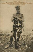 Српски херој Милош Алексић, поднаредник 2. пеш. пука