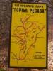 Ова табла, крај планинарског дома на Бељаници је одлична шема за моје намере :-)