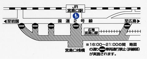 宮島花火大会交通規制
