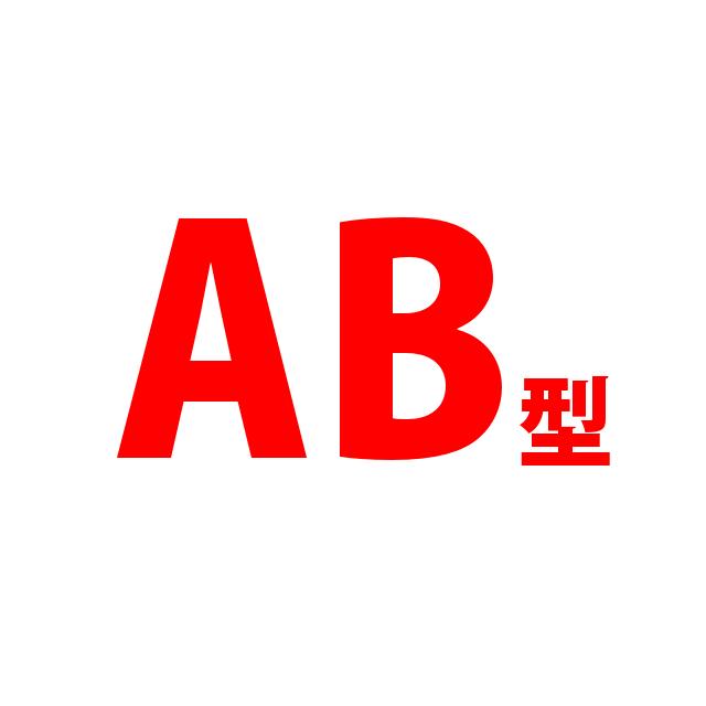 Ab 型 女性 特徴