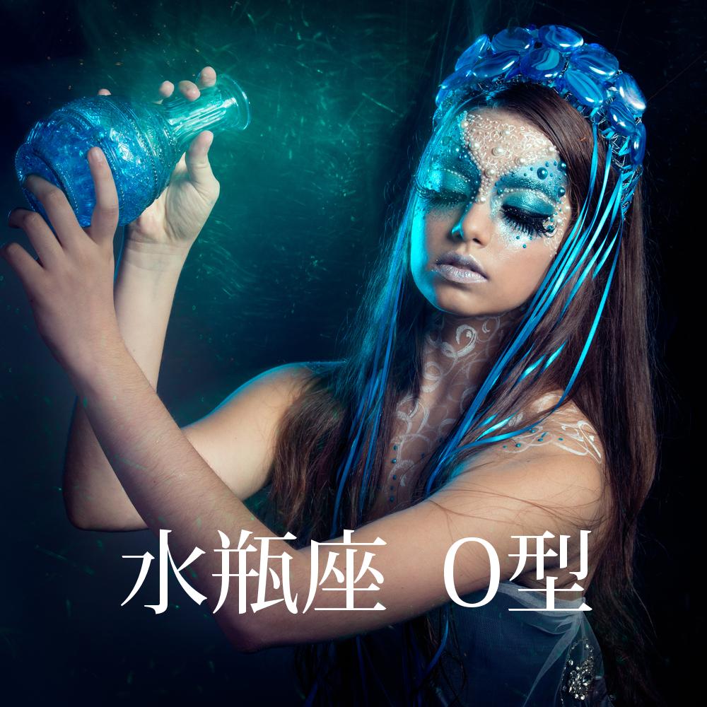 水瓶座 O型