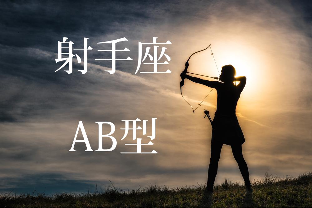射手座 AB型