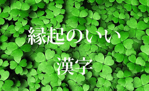 縁起のいい漢字