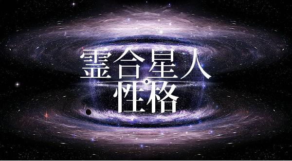 六星占術 霊合星人