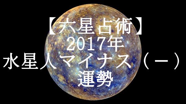 2017年 水星人マイナス(-) 運勢
