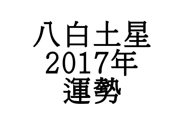 2017年 八白土星 運勢