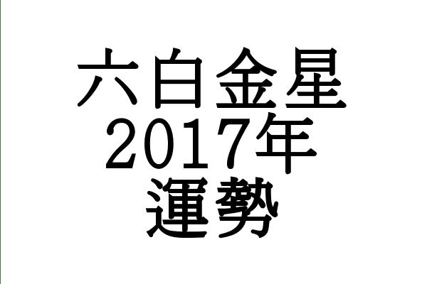 2017年 六白金星 運勢