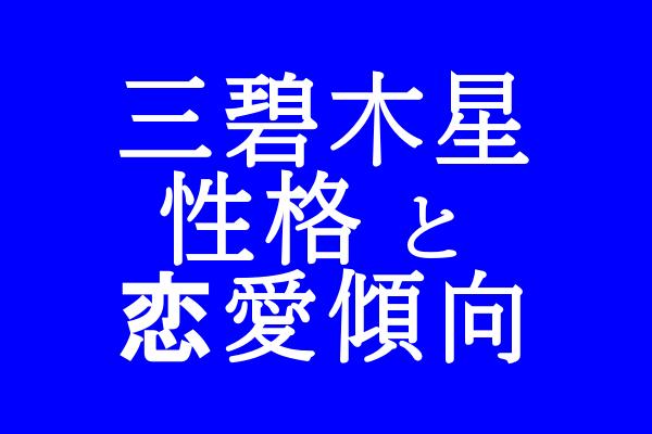 三碧木星 性格
