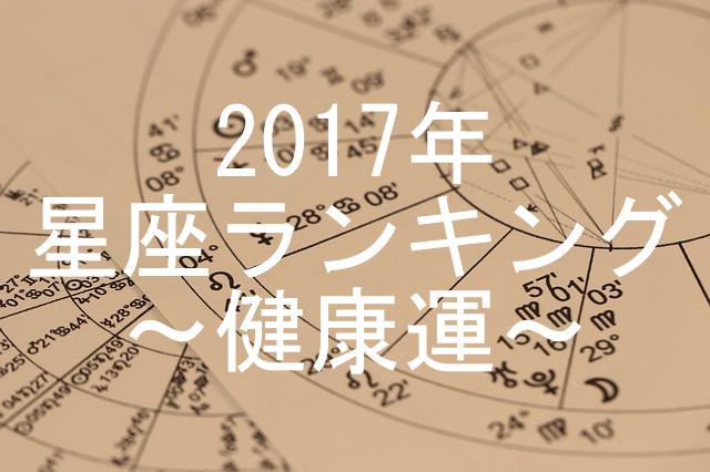 2017年 星座ランキング 健康運