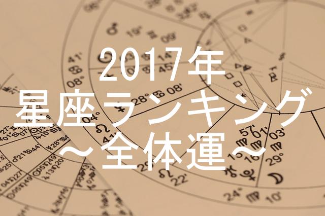 2017年 星座ランキング 全体運