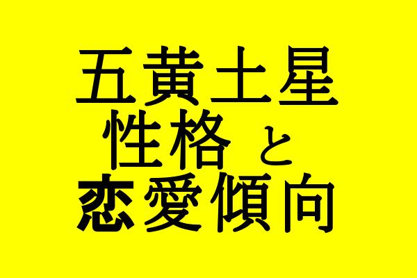 五黄土星 性格