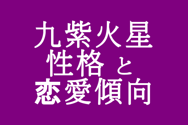 九紫火星 性格