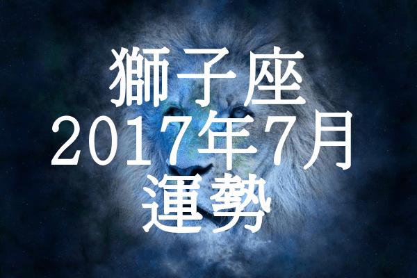 獅子座 7月 運勢