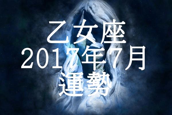 乙女座 7月 運勢