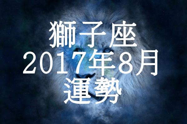 獅子座 8月 運勢