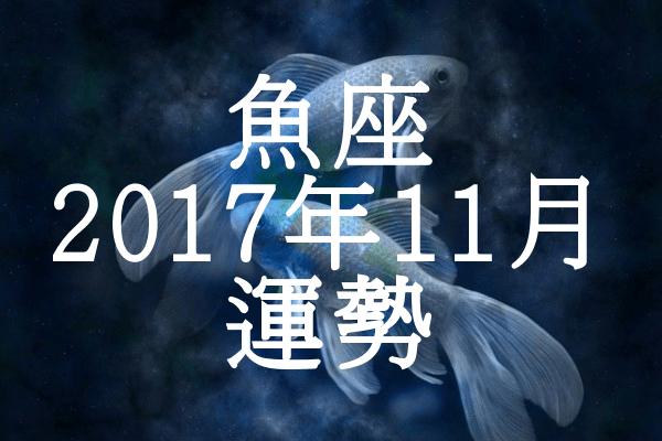 魚座 11月 運勢