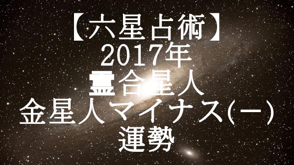 2017年の霊合星人 金星人マイナス(-)の運勢