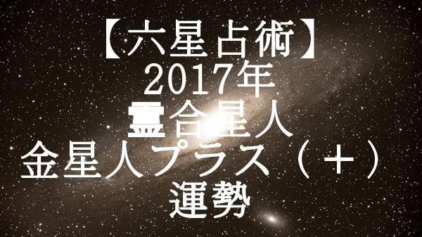 2017年の霊合星人 金星人プラス(+)の運勢